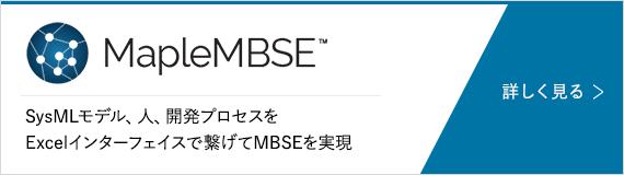 MapleMBSE SysMLモデル、人、開発プロセスをExcelインターフェイスで繋げてMBSEを実現