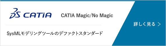 CATIA Magic/NoMagic SysMLモデリングツールのデファクトスタンダード